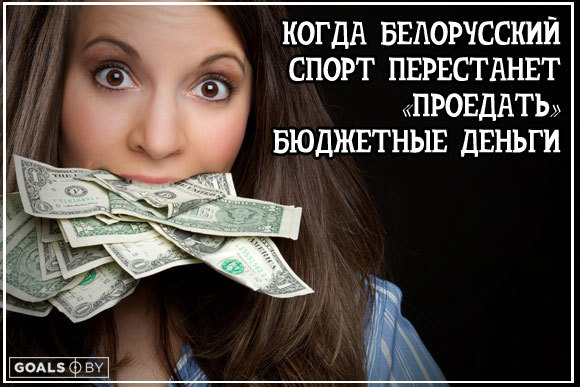 Money_belsport